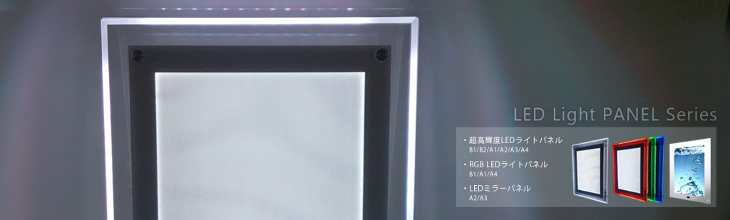 LEDライトパネル ラインナップ