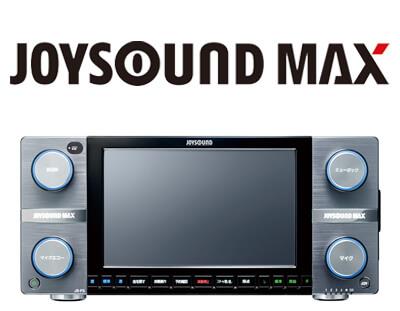 最新機種「JOYSOUND MAX」取扱中!