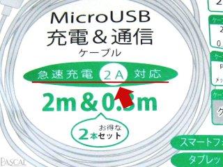 MicroUSB 急速充電2A対応