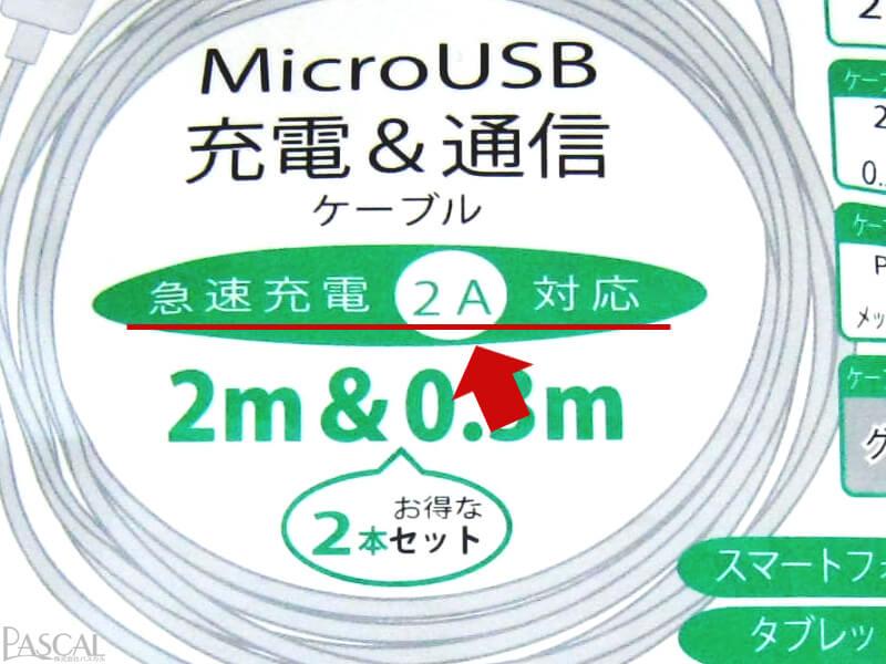 MicroUSB 急速充電 2A 対応