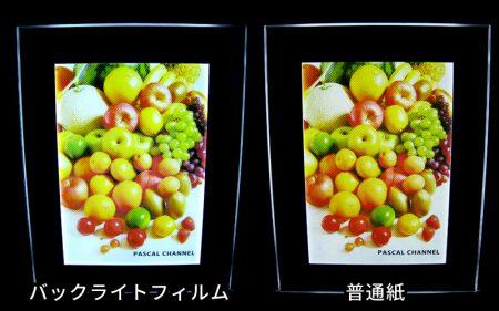 バックライトフィルムと普通紙の比較
