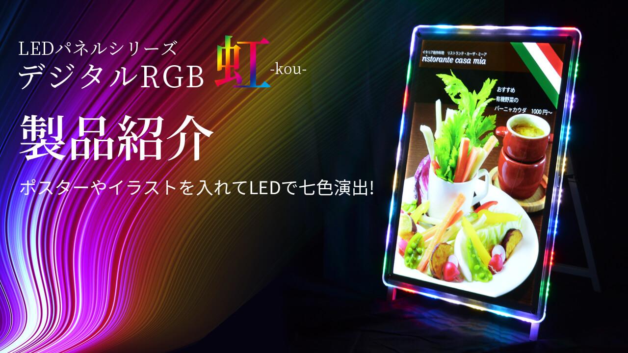 デジタル RGB